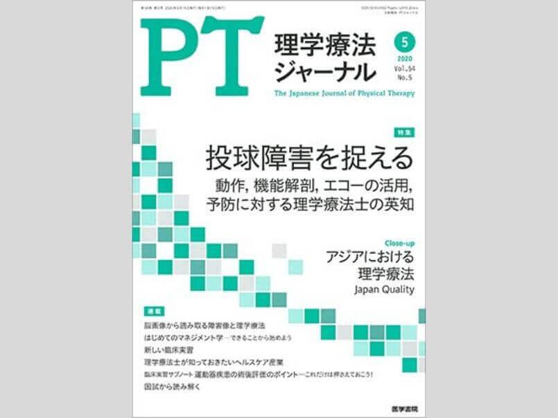 理学療法ジャーナルをお得に読む方法